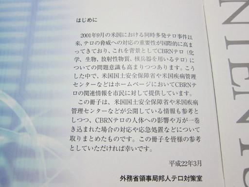 20111025 sabaku etc 020.jpg