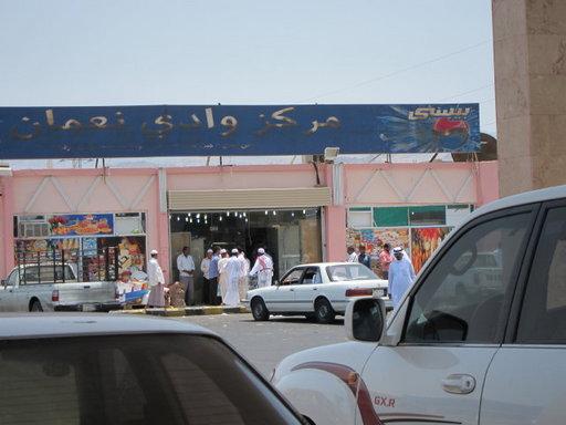 20120824 makkah taif 118.jpg