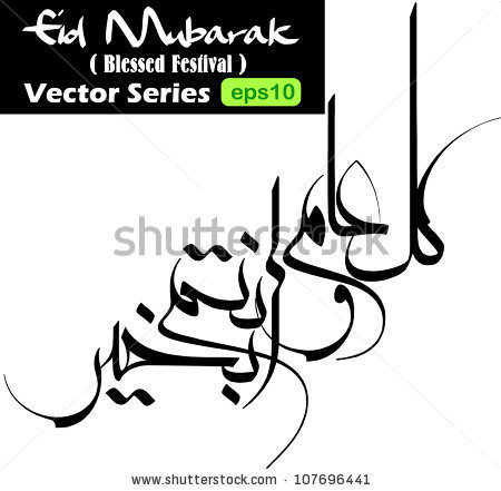 stock-vector-arabic-calligraphy-vectors-of-an-eid-greeting-kullu-am-wa-antum-bi-khair-translation-may-you-be-107696441.jpg